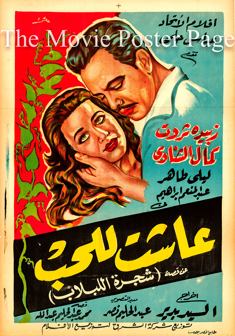 Pictured is an Egyptian promotional poster for the 1959 El Sayed Bedeir film She Lived for Love starring Zubaida Tharwat.