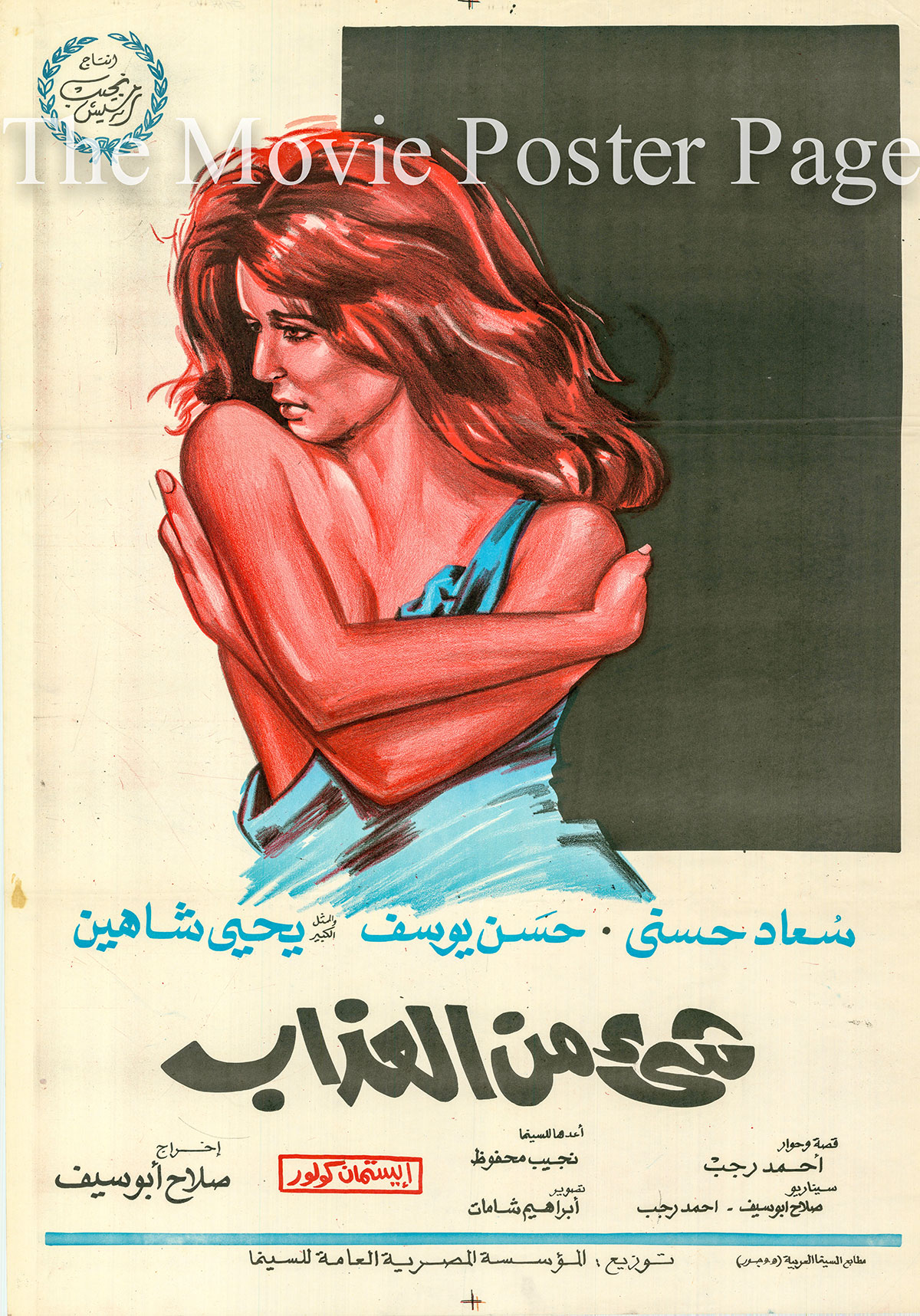 Pictured is an Egyptian promotional poster for the 1969 Salah Abouseif film Some Suffering starring Soad Hosny