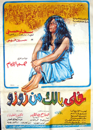 Pictured is an Egyptian promotional poster for the 1972 Hassan Al Imam film Take Care of Zuzu, starring SoadHosny.