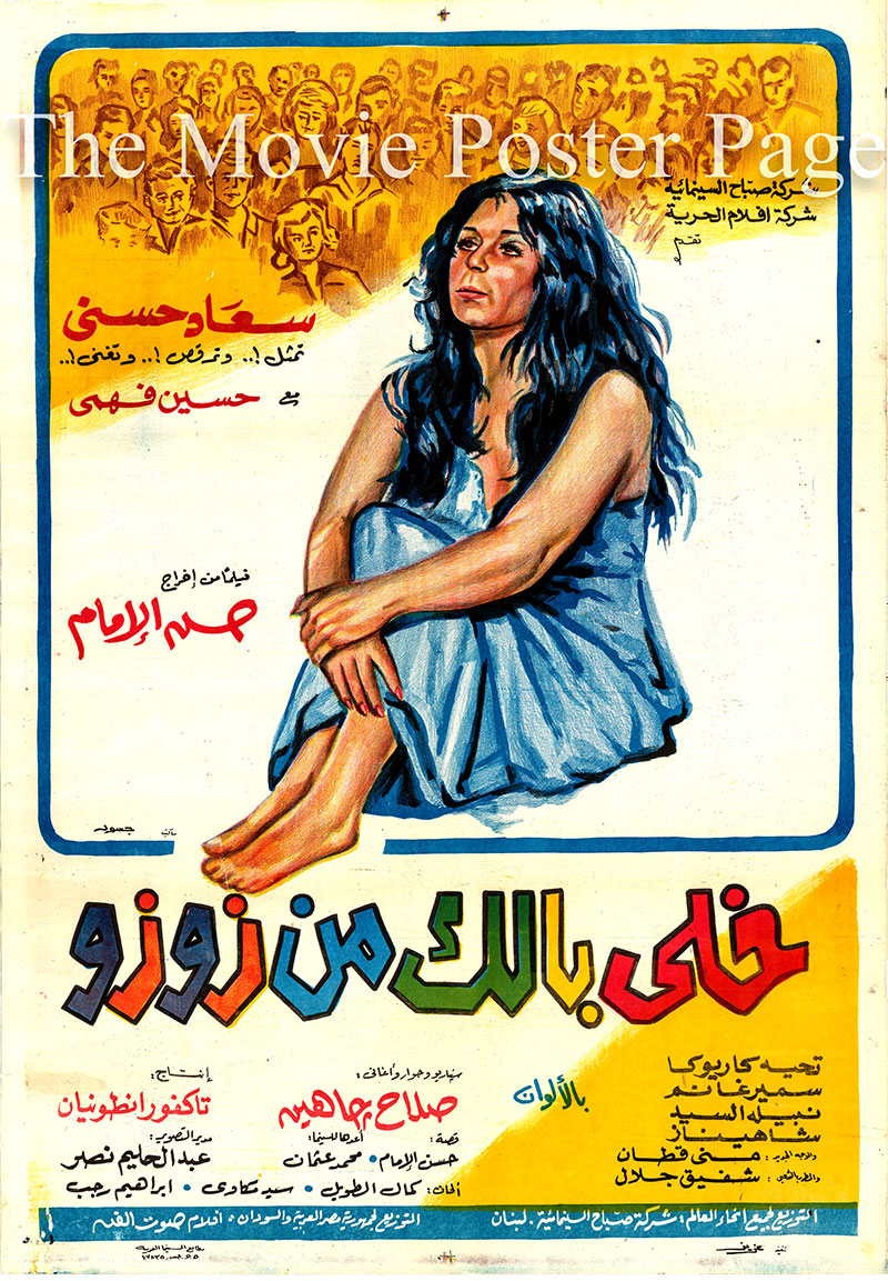 Pictured is the Egyptian promotional poster for the 1972 Hassan Al Imam film Take Care of Zuzu, starring Soad Hosny.