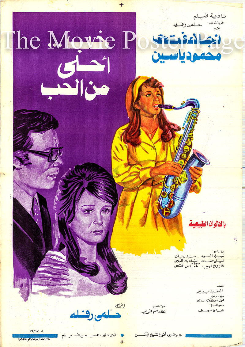 Pictured is the Egyptian promotional film poster for the 1975 Helmy Refla film Love Sweeter than Love starring Naglaa Fathy.