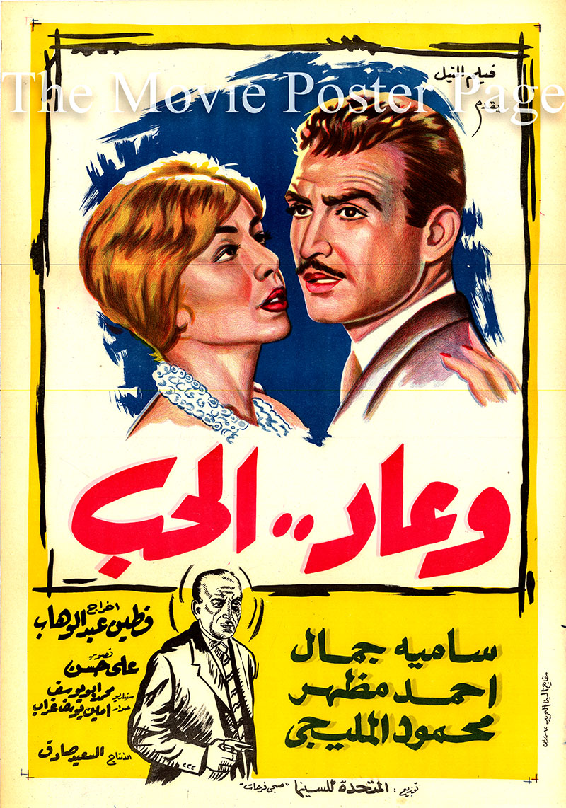 Pictured is the Egyptian promotional poster for the 1960 Fatin Abdel Wahab film And Love Returned starring Samia Gamal.