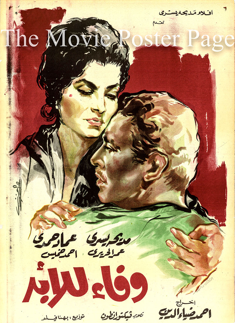 Pictured is the Egyptian promotional poster for the 1962 Ahmed Diaeddin film Faithful Forever starring Imad Hamdi as Hamdy.