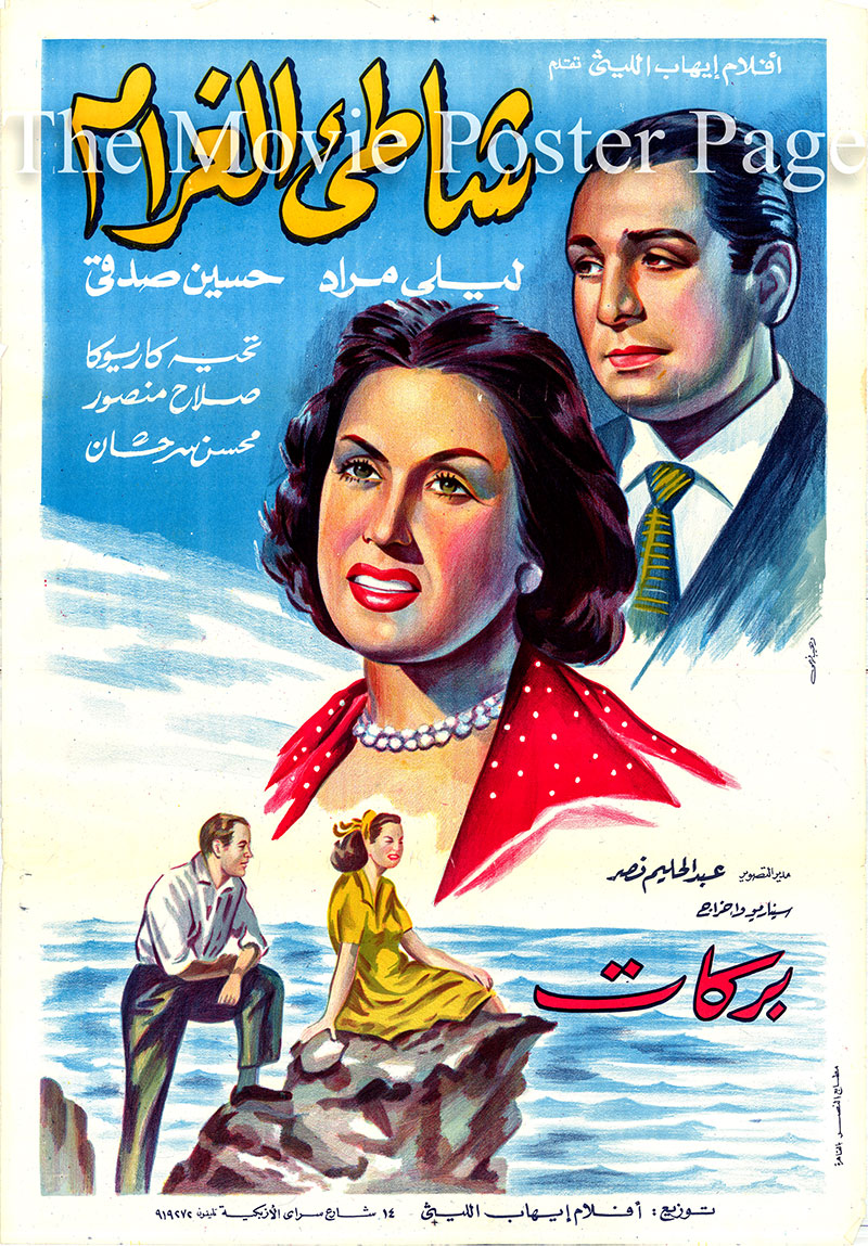 Pictured is the Egyptian promotional poster for the 1950 Henry Barakat film The Shores of Love starring Laila Mourad and Taheya Cariocca.