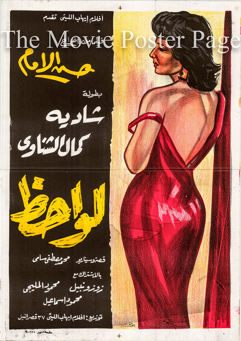 Pictured is an Egyptian promotional poster for the 1957 Hassan Al Imam film Lawahez starring Shadia.