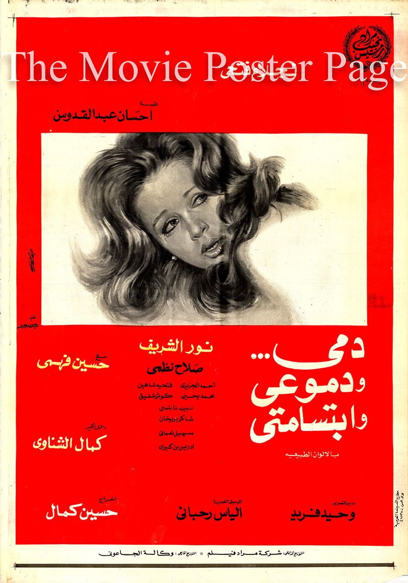 Pictured is an Egyptian promotional poster for the 1973 Hussein Kamal film My Blood and My Tears and My Smile, starring Naglaa Fathy.