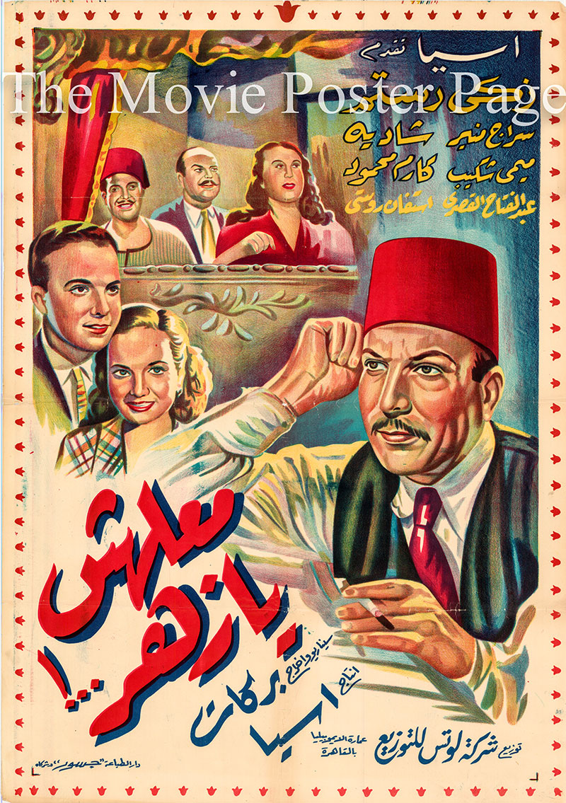 Pictured is the Egyptian stone lithograph promotional poster for the 1950 Henry Barakat film Just My Luck starring Zaki Rostom.