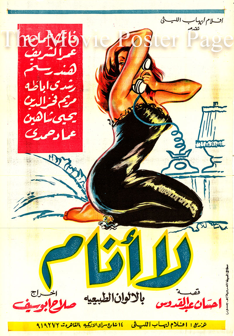 Pictured is an Egyptian promotional poster for the 1958 Salah Abouseif film Sleepless starring Faten Hamama and Omar Sharif.