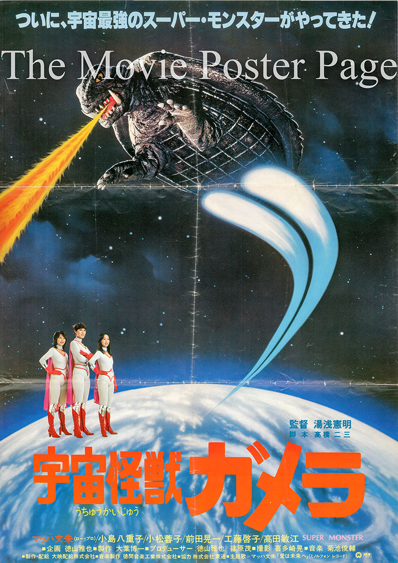 Pictured is a Japanese promotional poster for the 1980 Noriaki Yuasa film Gamera Super Monster starring Mach Fumiake.