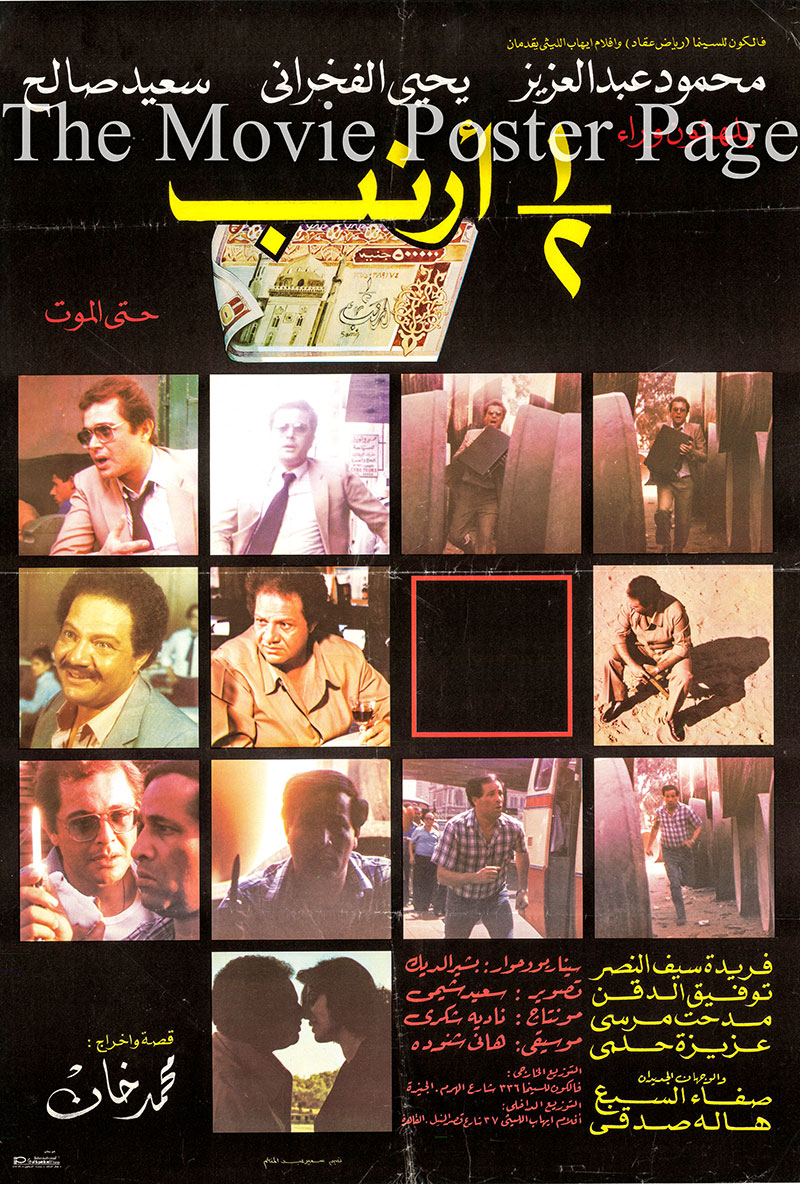 Pictured is the Egyptian promotional poster for the 1985 Mohamed Khan film Half a Million starring Mahmoud Abdel Aziz as Youssef.