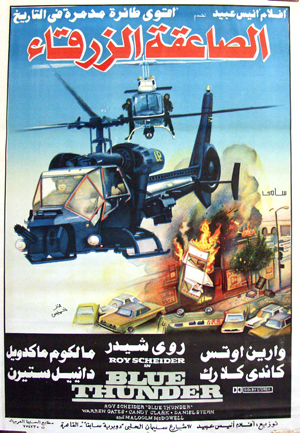 Pictured is the Egyptian promotional poster for the 1983 John Badham film Blue Thunder starring Roy Scheider.