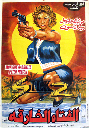 In the picture is the Egyptian 1990 rerelease promotional poster for the Cirio H. Santiago film Silk 2 starring Monique Gabrielle.
