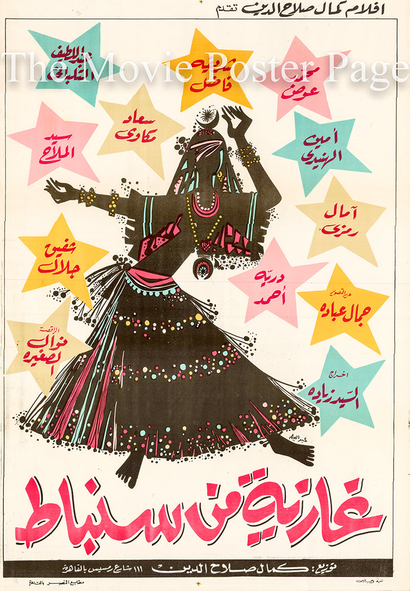 Pictured is an Egyptian promotional poster for the 1967 El-Sayed Ziada film A Dancer from Sonbat starring Sharifa Fadel.