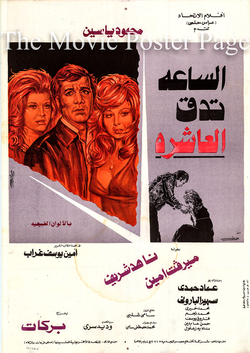 Pictured is an Egyptian promotional poster for the 1974 Henry Barakat film The Clock Strikes 10 starring Mahmoud Yassine as Mohammad al-Sherbini.