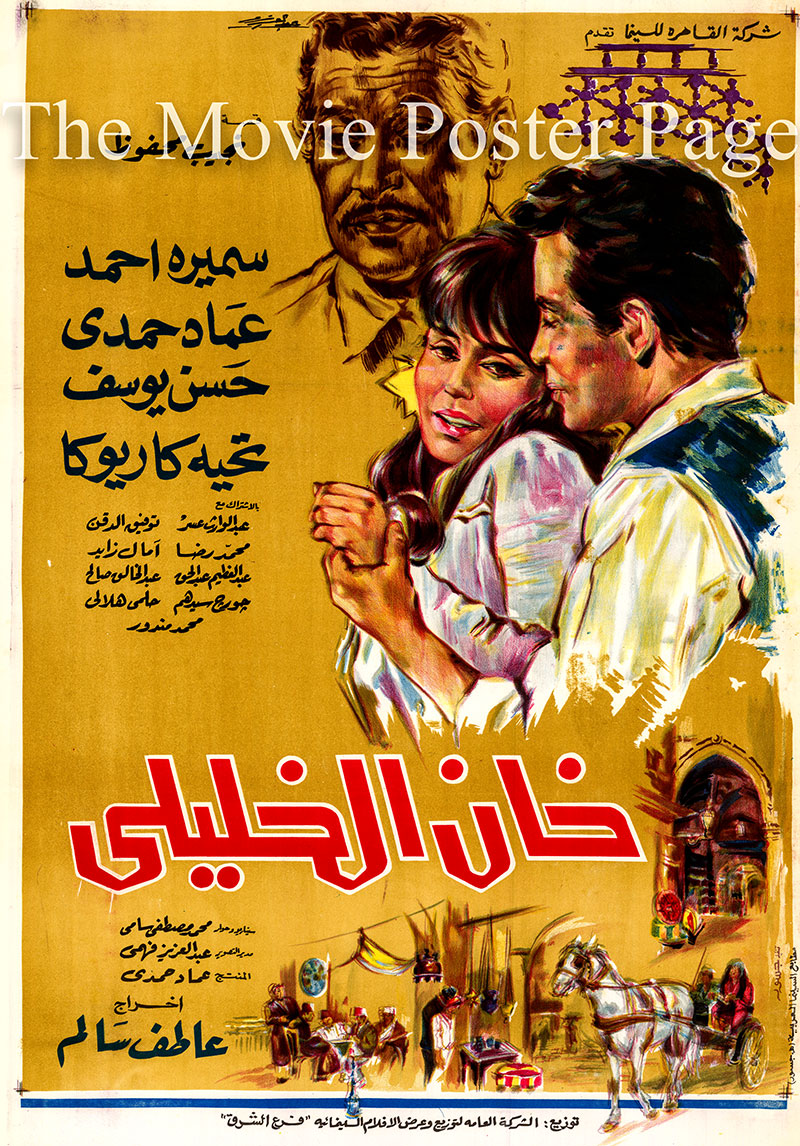 Pictured is an Egyptian promotional poster for the 1966 Atef Salem film Khan al-Khalili starring Samira Ahmed, based on a novel by Naguib Mahfouz.