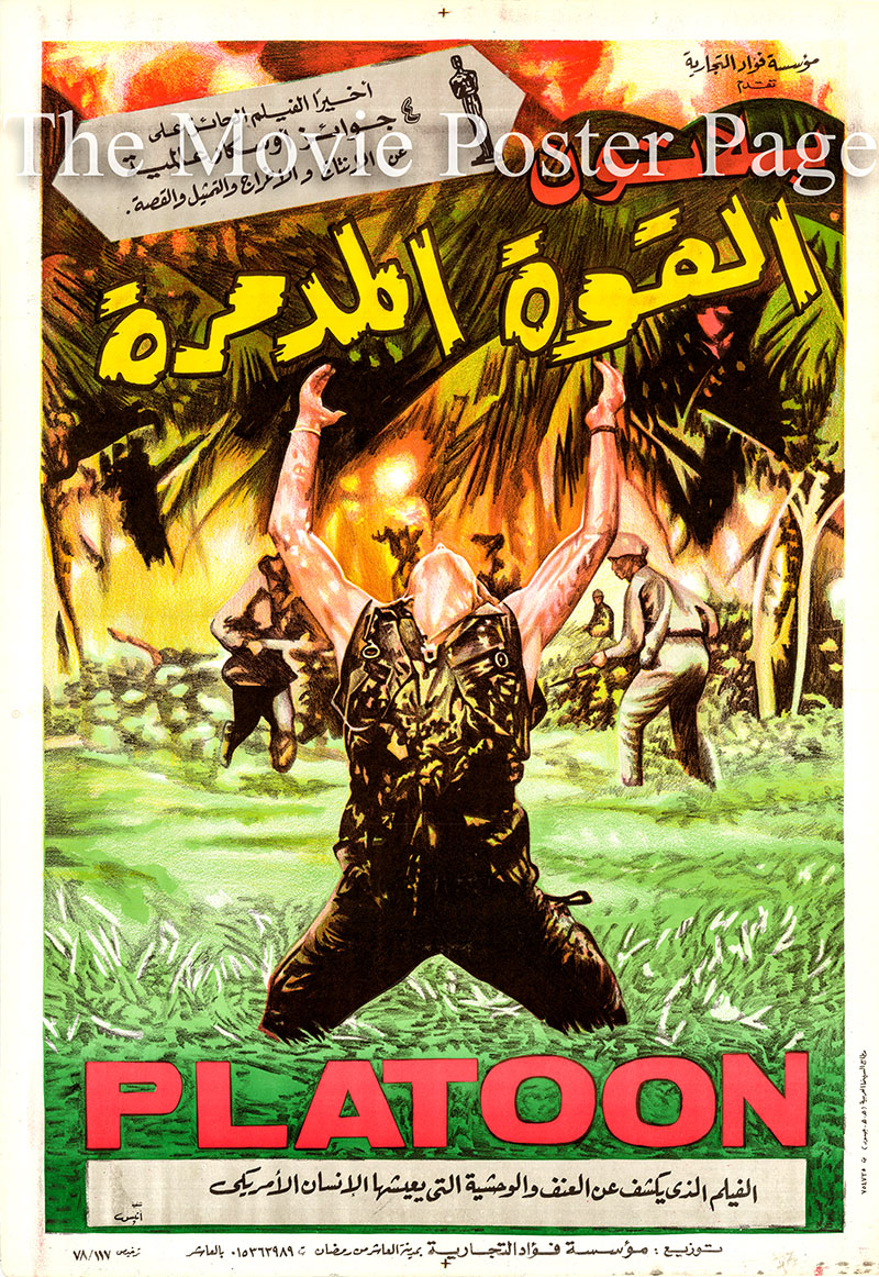 Pictured is the Egyptian promotional poster for the 1986 Oliver Stone film Platoon starring Charlie Sheen.