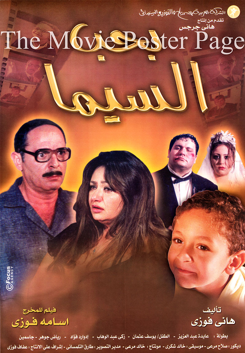 Pictured is a style B Egyptian promotional poster for the 2004 Oussama Fawzi film I Love the Cinema starring Mahmoud Hemida and Leila Eloui.
