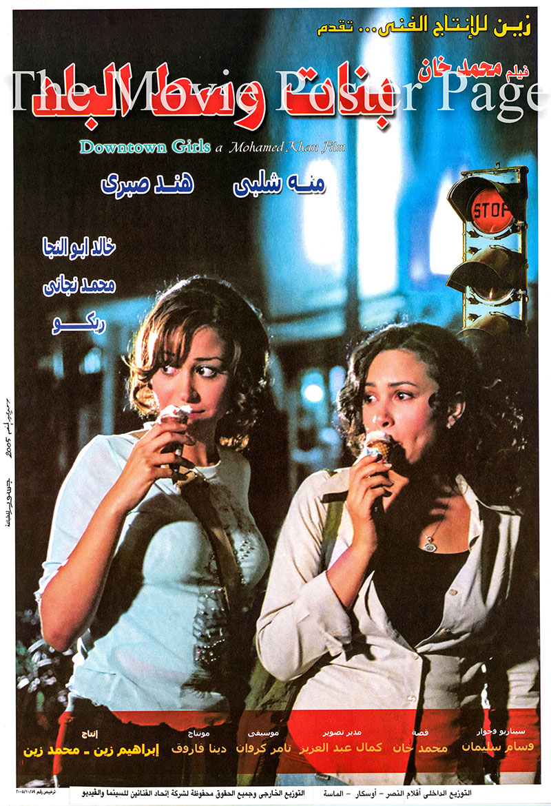 Pictured is the Egyptian promotional poster for the 2005 Mohamed Khan film Downtown Girls starring Menna Shalabi and Hend Sabri.