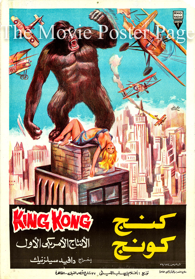 Pictured is an Egyptian promotional poster for a 1977 rerelease of the 1933 Merian C. Cooper film King Kong starring Fay Wray as Ann Darrow.