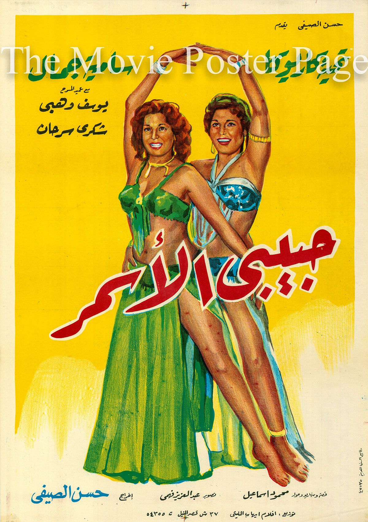 Pictured is an Egyptian promotional poster for the 1958 Hassan El-Seify film My Dark Darling starring Taheya Cariocca and Samia Gamal.
