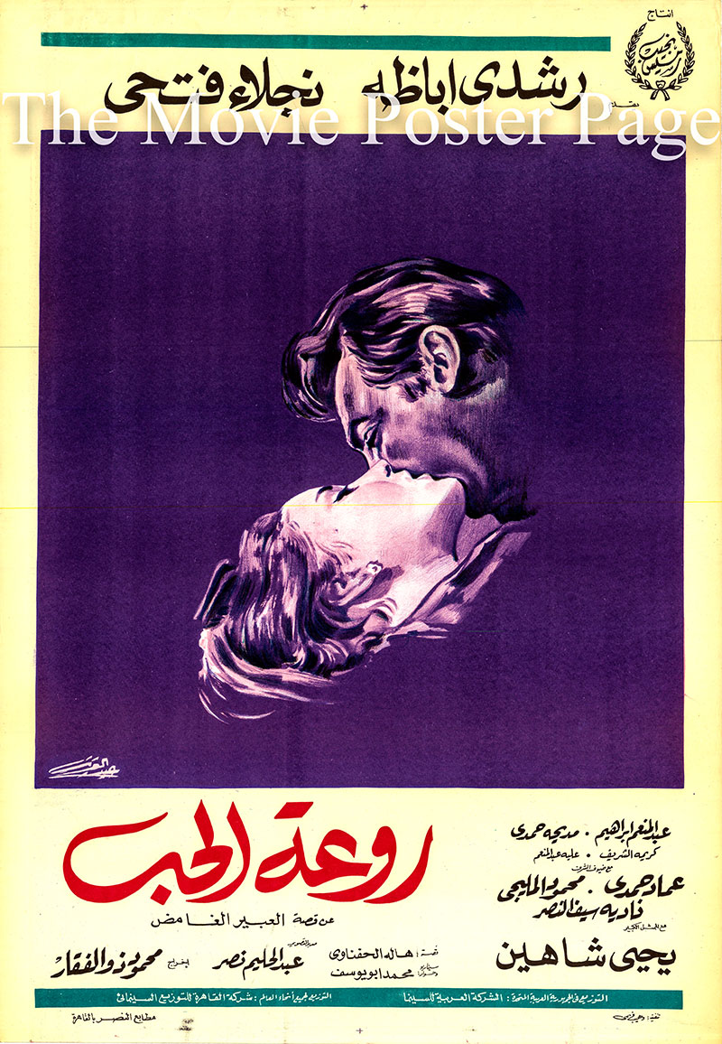 Pictured is the Egyptian promotional poster for the 1968 Mahmoud Zulfikar film The Beauty of Love starring Rushdy Abaza and Naglaa Fathy.