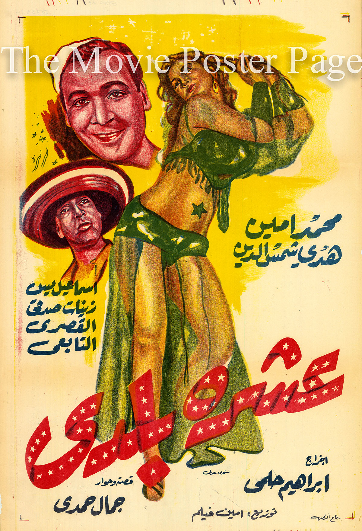 Pictured is an Egyptian promotional poster for the 1952 Ibrahim Helmi film Ten from the Country starring Mohammad Amin as himself.