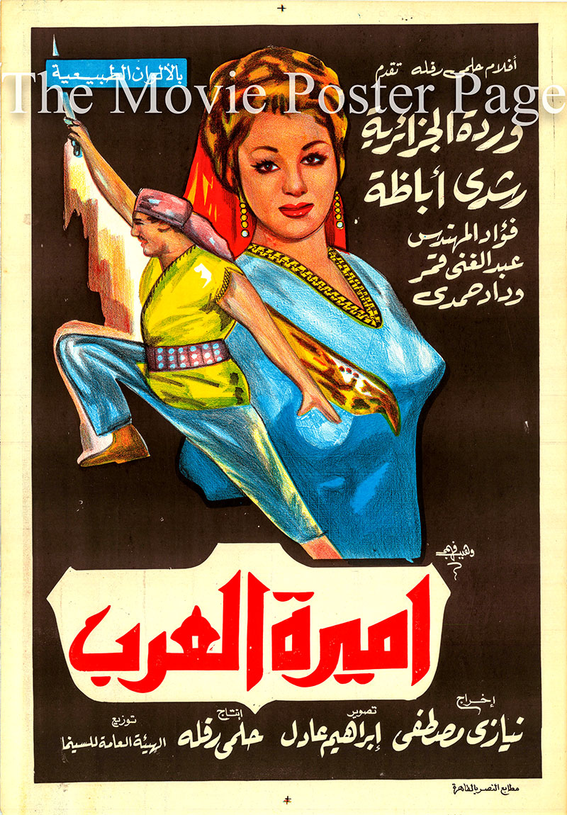 Pictured is an Egyptian promotional poster for the 1963 Niazi Mostafa film Princess of the Arabs starring Warda Al-Gazaeria and Rushdy Abaza.