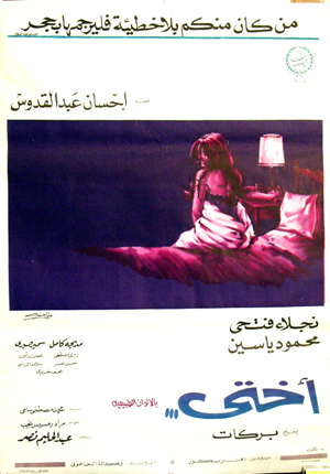 Pictured is the Egyptian promotional poster for the 1971 Henry Barakat film My Sister starring Naglaa Fathy.