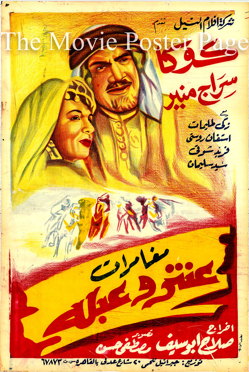 Pictured is the Egyptian promotional poster for the 1945 Niazi Mostafa film Antar and Ablah starring Seraj Munir and Kouka.