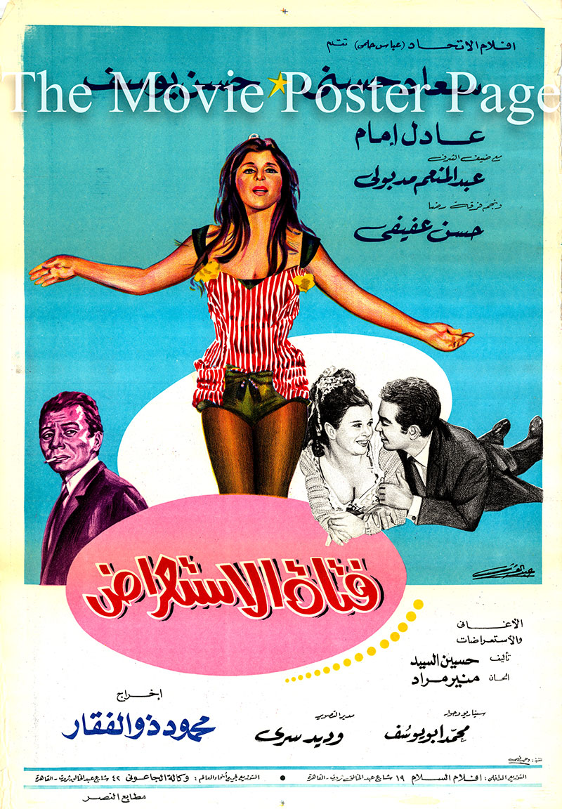 Pictured is an Egyptian promotional poster for the 1969 Mahmoud Zulfikar film Showgirl starring Soad Hosny.