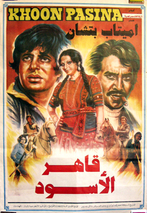 Pictured is an Egyptian promotional poster for the 1977 Rakesh Kumar Khoon Pasina starring Amitabh Bachchan.