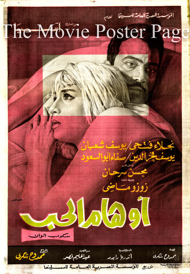 Pictured is an Egyptian promotional poster for the 1970 Mamduh Shukry film Ambiguities of Love, starring Naglaa Fathy as Nadia.
