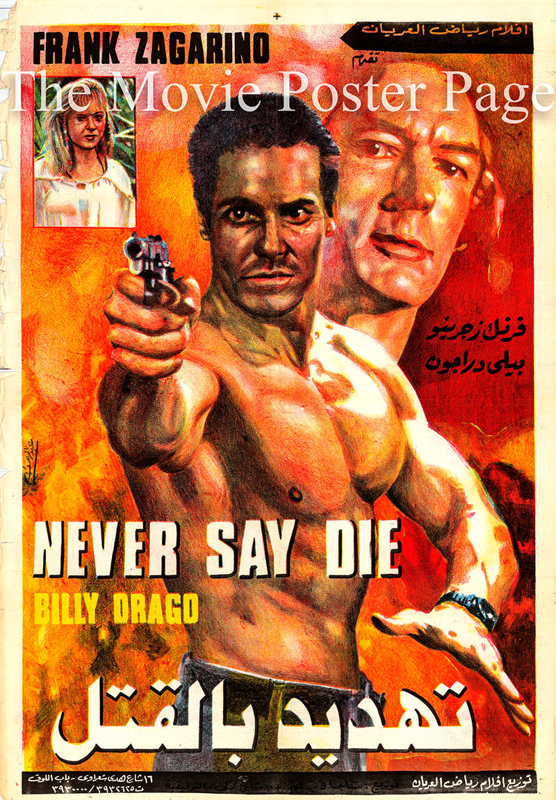 Pictured is an Egyptian promotional poster for the 1995 Yossi Wein film Never Say Die starring Frank Zagarino.