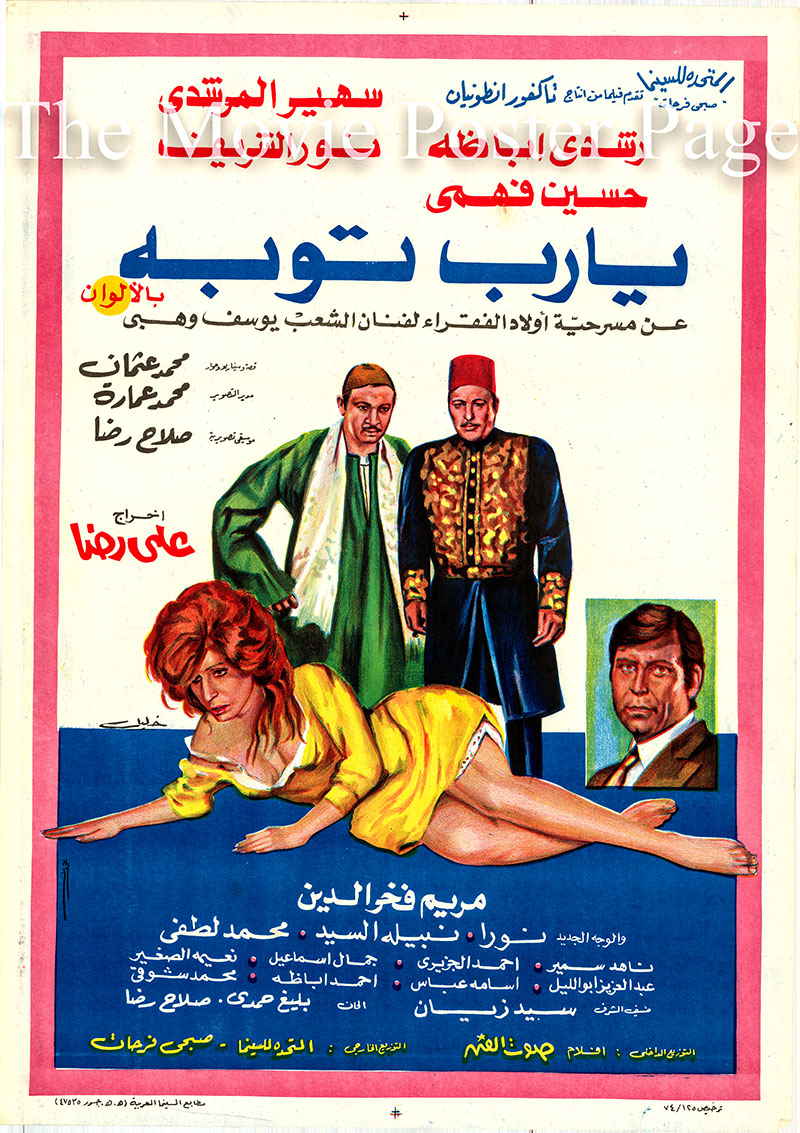 Pictured is the Egyptian promotional poster for the 1975 Aly Reda film O God Repentance starring Rushdy Abaza.
