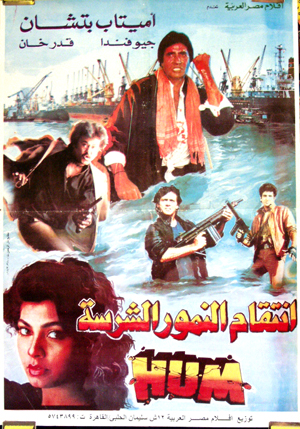 Pictured is the Egyptian promotinonal poster for the Mukul Anand Indian film Hum, starring Amitabh Bachchan.