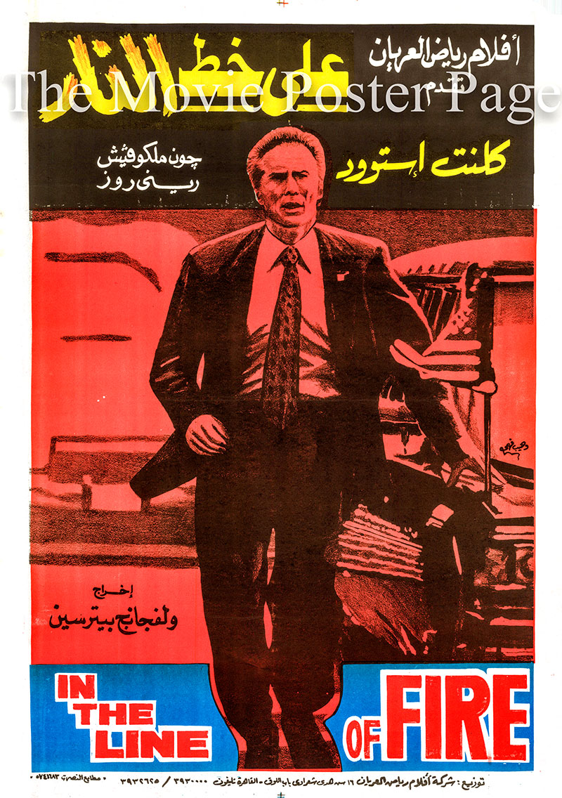 Pictured is an Egyptian promotional poster for the 1993 Wolfgang Petersen film In the Line of Fire starring Clint Eastwood, as Frank Horrigan.