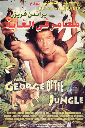 Pictured is an Egyptian promotional poster for the 1997 Sam Weisman film George of the Jungle starring Brendan Fraser.