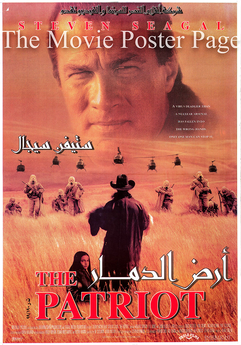 Pictured is the Egyptian promotional poster for the 1998 Dean Semler film The Patriot, starring Steven Seagal as Dr. Wesley McClaren.