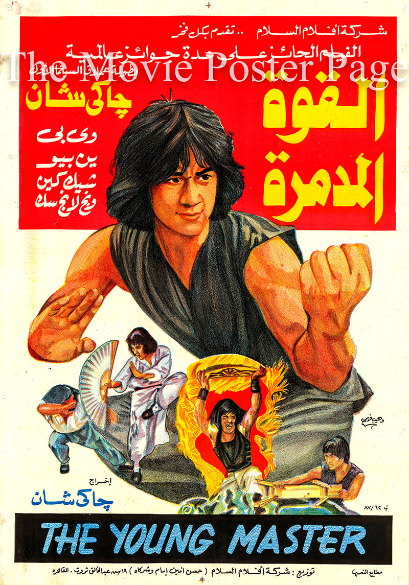 Pictured is the Egyptian promotional poster for the 1980 Jackie Chan film The Young Master, starring Jackie Chan.
