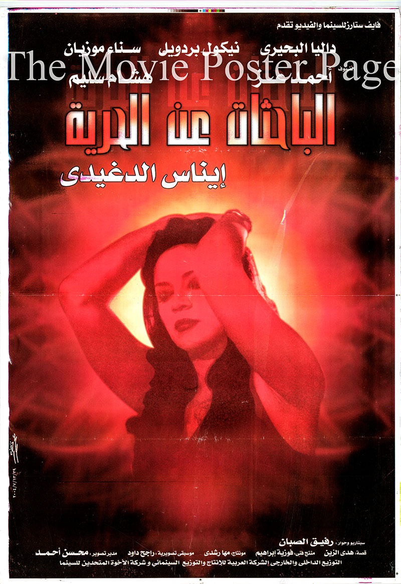 Pictured is the Egyptian promotional poster for the 2004 Inas Al Degheidy film Freedom Seekers starring Dalia El Behairy.