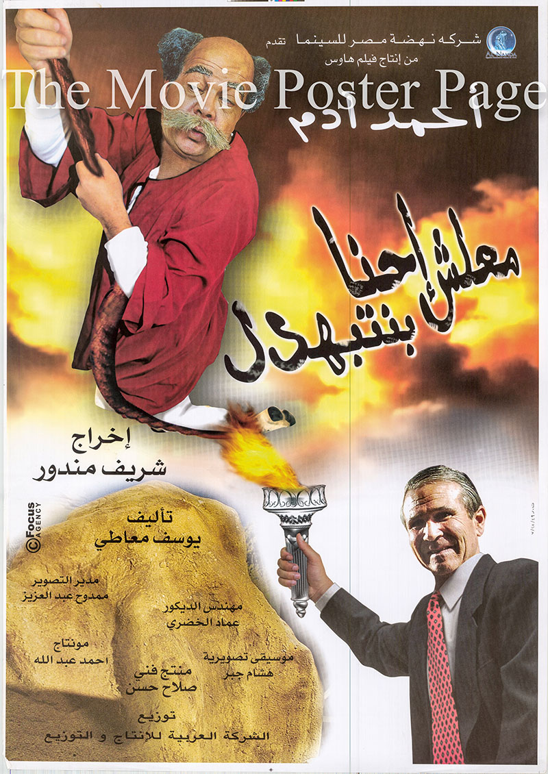 Pictured is the Egyptian promotional poster for the 2007 Sherif Mandour film Sorry We Are Being Tortured, starring David Mendenhall.