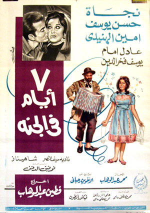 Pictured is the Egyptian promotional poster for the 1969 Fatin Abdel Wahab film Seven Days in Paradise starring Negat.
