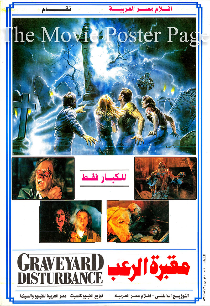 Pictured is an Egyptian promotional poster for the 1987 Lamberto Bava film Graveyard Disturbance, starring Gregory Lech Thaddeus.
