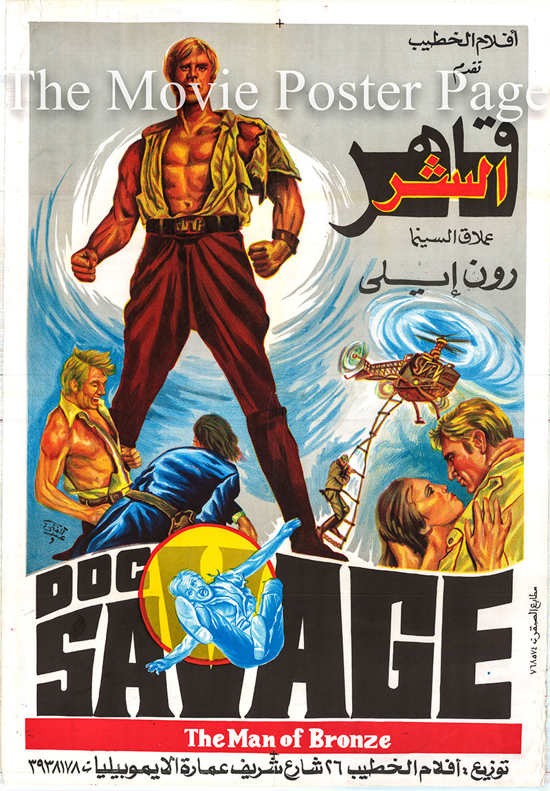 Pictured is the Egyptian promotional poster for the 1975 Michael Anderson film Doc Savage: The Man of Bronze, starring Ron Ely.