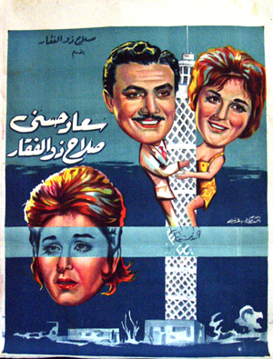 Pictured is the oversize Egyptian promotional poster for the 1963 Ezzel Dine Zulficar film Meeting at the Tower starring Soad Hosny, printed without title or bottom credits.