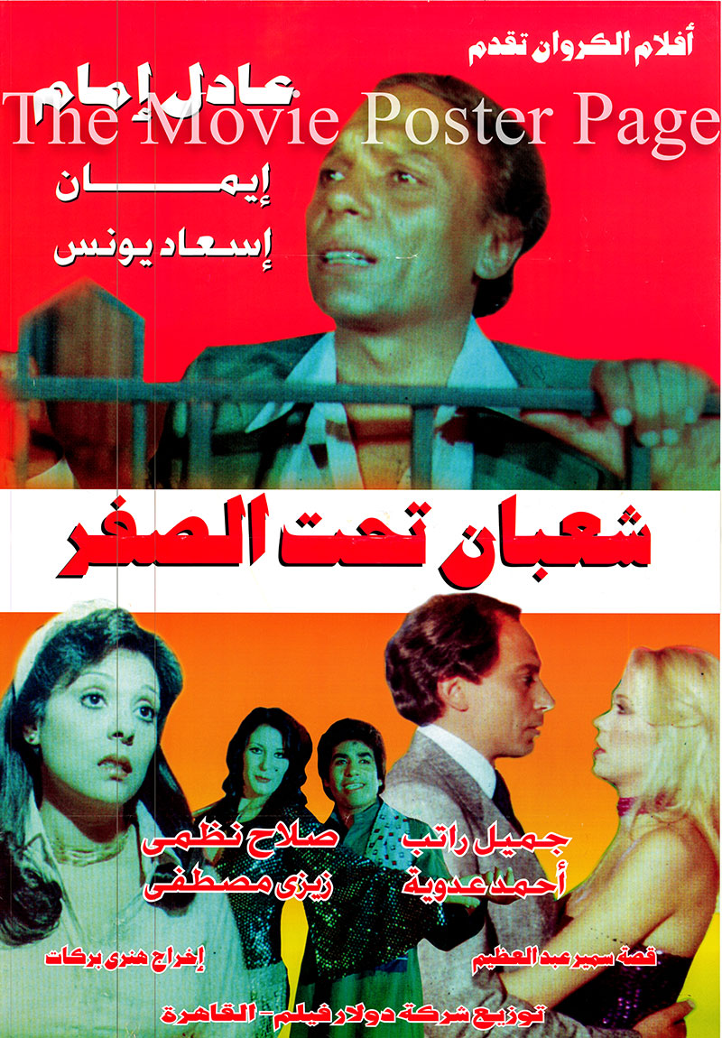 Pictured is the Egyptian promotional poster for the 1980 Henry Barakat film Shaaban the Thief starring Adel Imam.