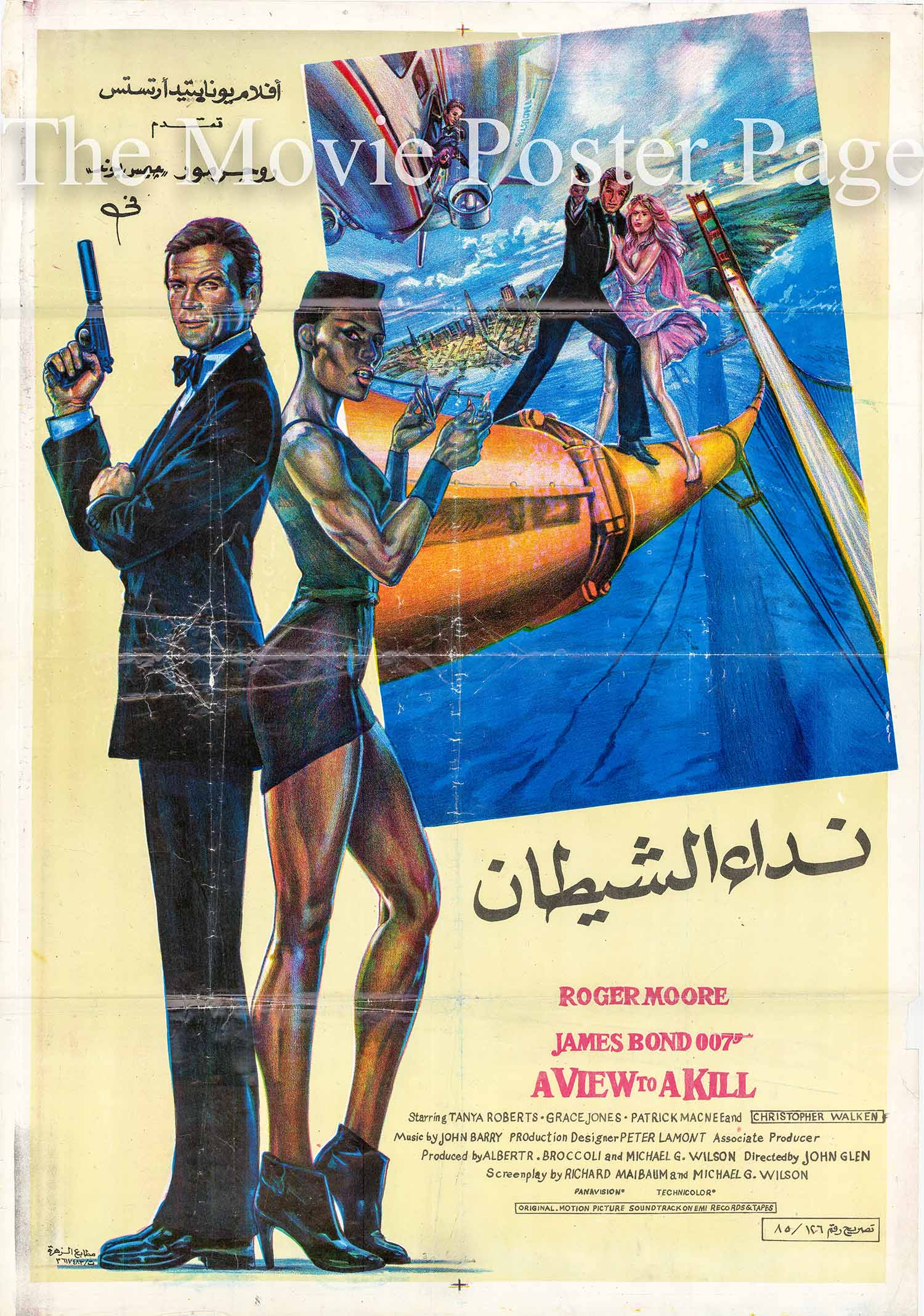 Pictured is an Egyptian promotional poster for the 1985 John Glen film View to a Kill starring Roger Moore as James Bond.