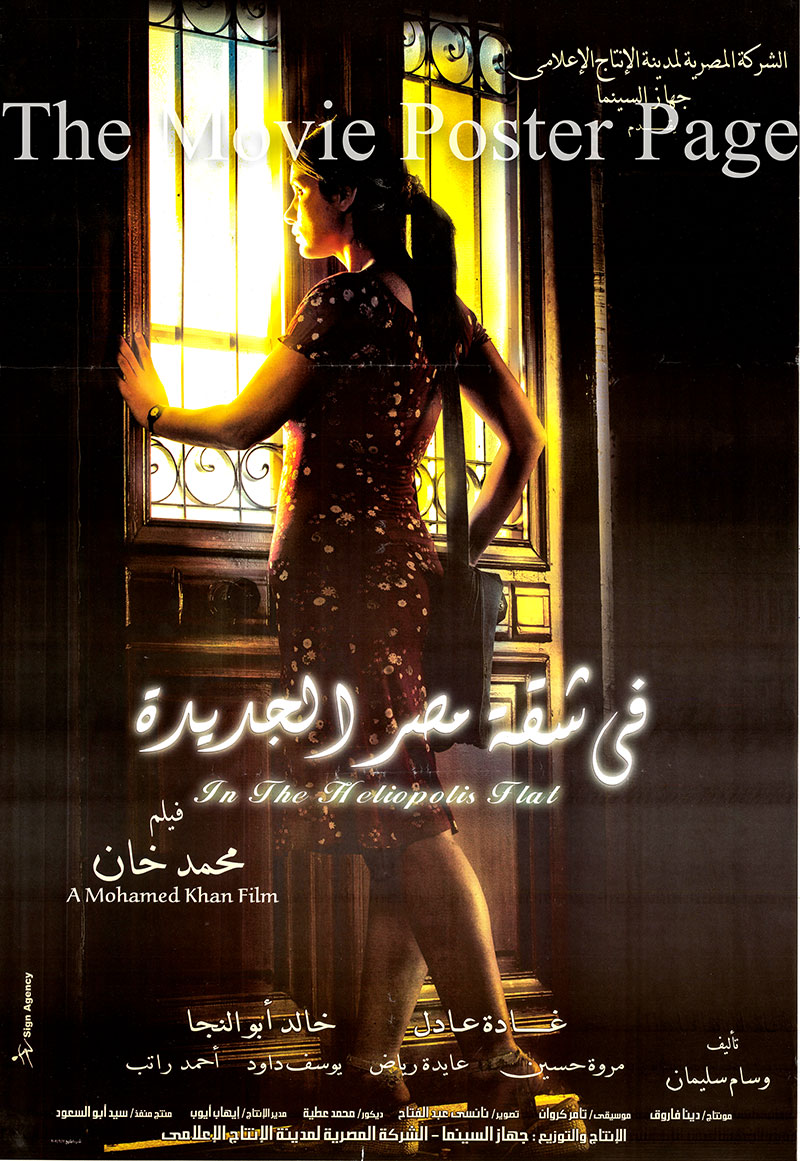 Pictured is the Egyptian promotional poster for the 2007 Mohamed Khan film In the Heliopolis Flat starring Khaled Abol Naga as Yehia.