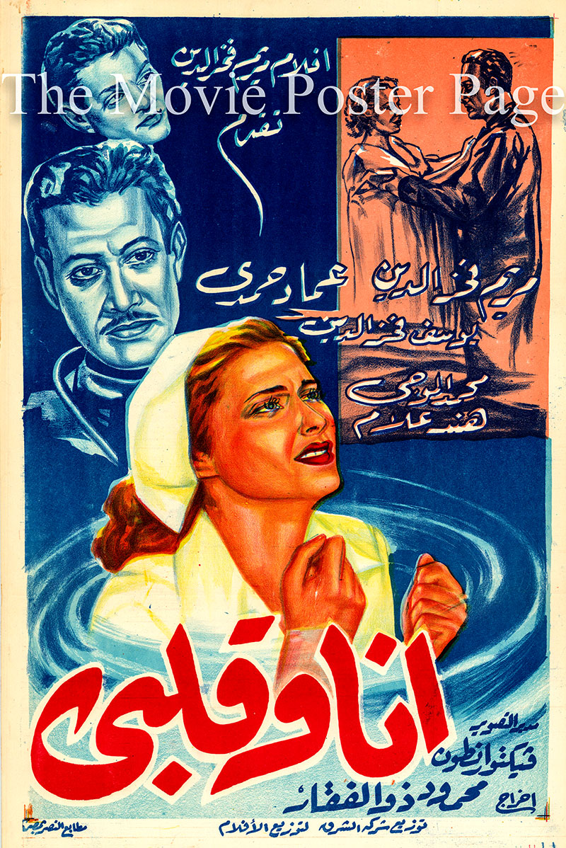 Pictured is the Egyptian promotional poster for the 1958 Mahmoud Zulfikar film My Heart and I starring Mariam Fakhr Eddine as Leila.