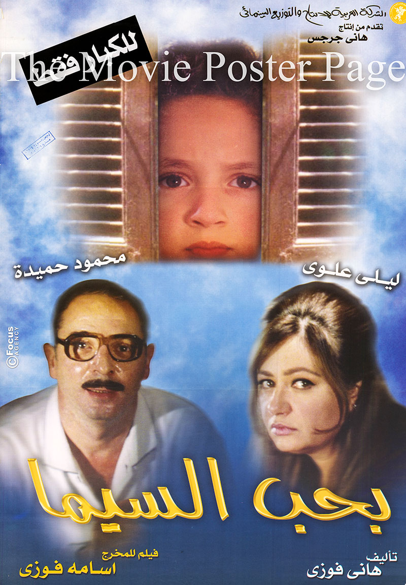 Pictured is the Egyptian promotional poster for the 2004 Oussama Fawzi film I Love the Cinema starring Mahmoud Hemida and Leila Eloui, with the adults only snipe affixed.